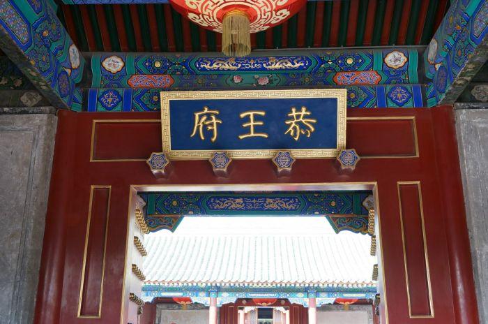 北京恭王府博物馆闭馆整修