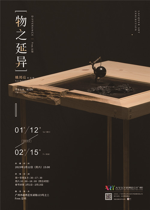 Free.计划丨姚邦亮个展「物之延异」本周六开幕
