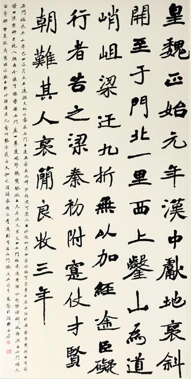 高阳 临石门铭 180×97cm