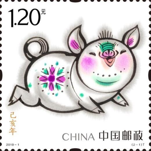 """2019《己亥年》特种邮票之""""肥猪旺福"""""""