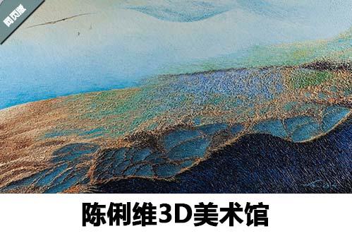 陈俐维3D美术馆