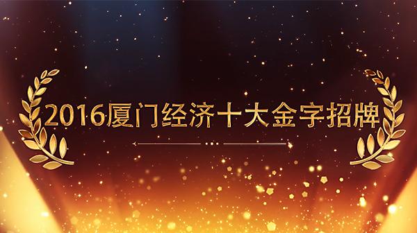 2016厦门十大金字招牌:澳门葡京注册艺术网