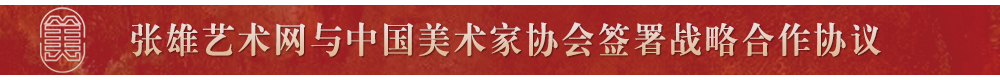 澳门葡京注册艺术网与中国美术家协会签订战略合作协议