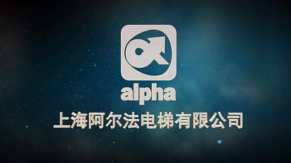 阿尔法企业宣传片