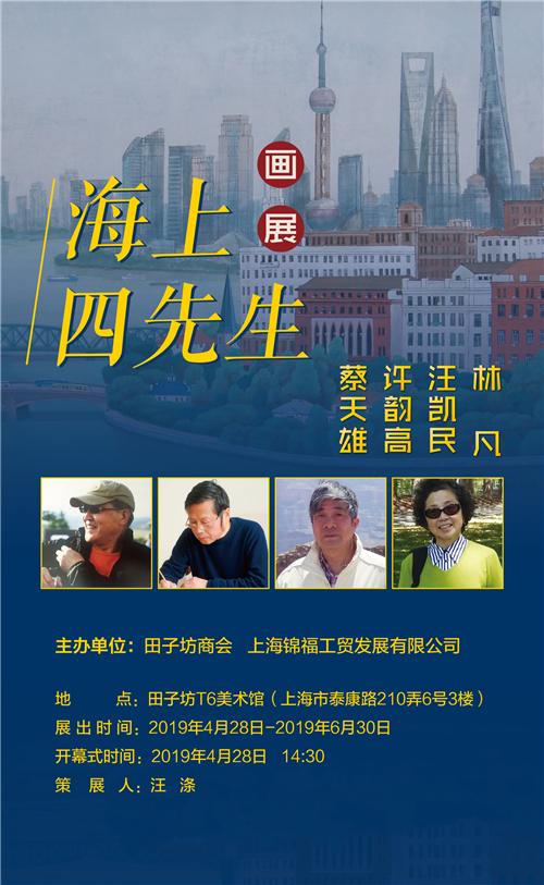 海上四先生——蔡天雄、许韵高、汪凯民、林凡画展
