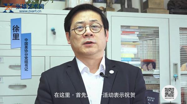 中国美协分党组书记-徐里对第二届黄金配资 水墨博览会寄语