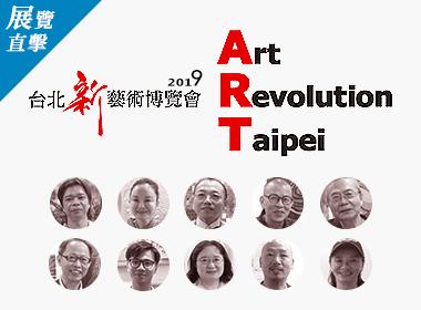 台北新藝博|被藝術紋身的靈魂