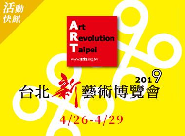 台北新藝術博覽會2019|活動快訊