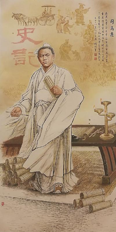 司马迁与史记(中国画) 胡明军