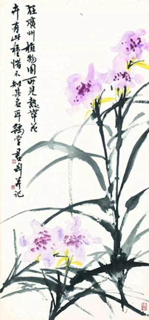 钱君匋《热带紫花》