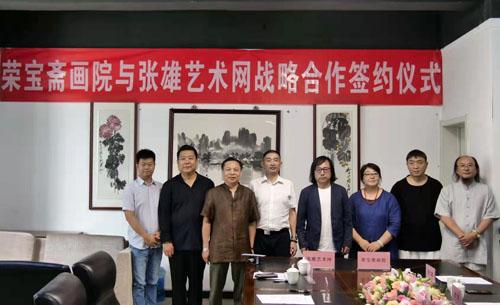 荣宝斋画院与澳门葡京游戏艺术网签订合作协议