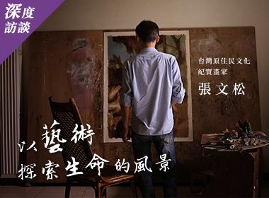 张文松|以艺术 探索生命的风景