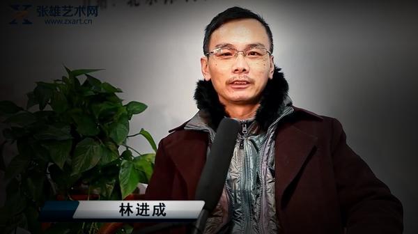 中国梦文化梦名家名作全国(巡回)展——林进成先生专访!