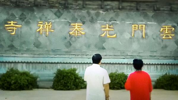 《个性派画家张燕(弄墨人)诗人书法家马牧访谈纪实》