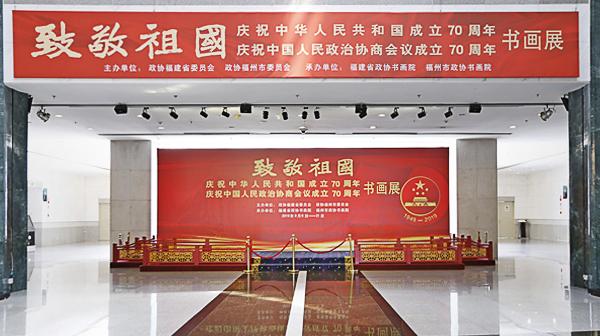 """""""致敬祖国""""书画展在福建博物院盛大开启!"""