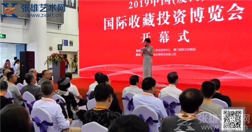 2019中国(厦门)国际收藏投资博览会顺利开幕