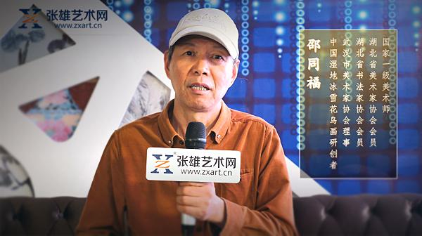 《于无路处行走的人——邵同福创立湿地冰雪花鸟画访谈》