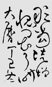 """李志敏草書:狂草之中蘊藏的""""密電碼"""""""