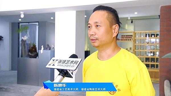人物专访:陈德华 | 福建省工艺美术大师 福建省陶瓷艺术大师