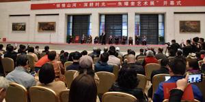 倾情山河—朱曜奎艺术展于今日在国博闭幕