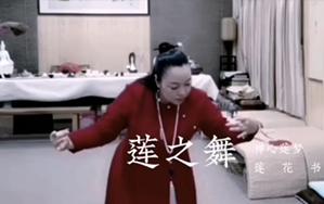 《莲梦.莲之舞》