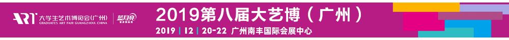2019第八届大艺博(广州)