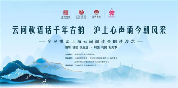 上海云间阅读会举办首次线下诵读沙龙
