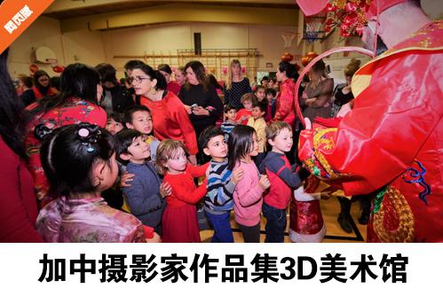 加中攝影家作品集3D美術館