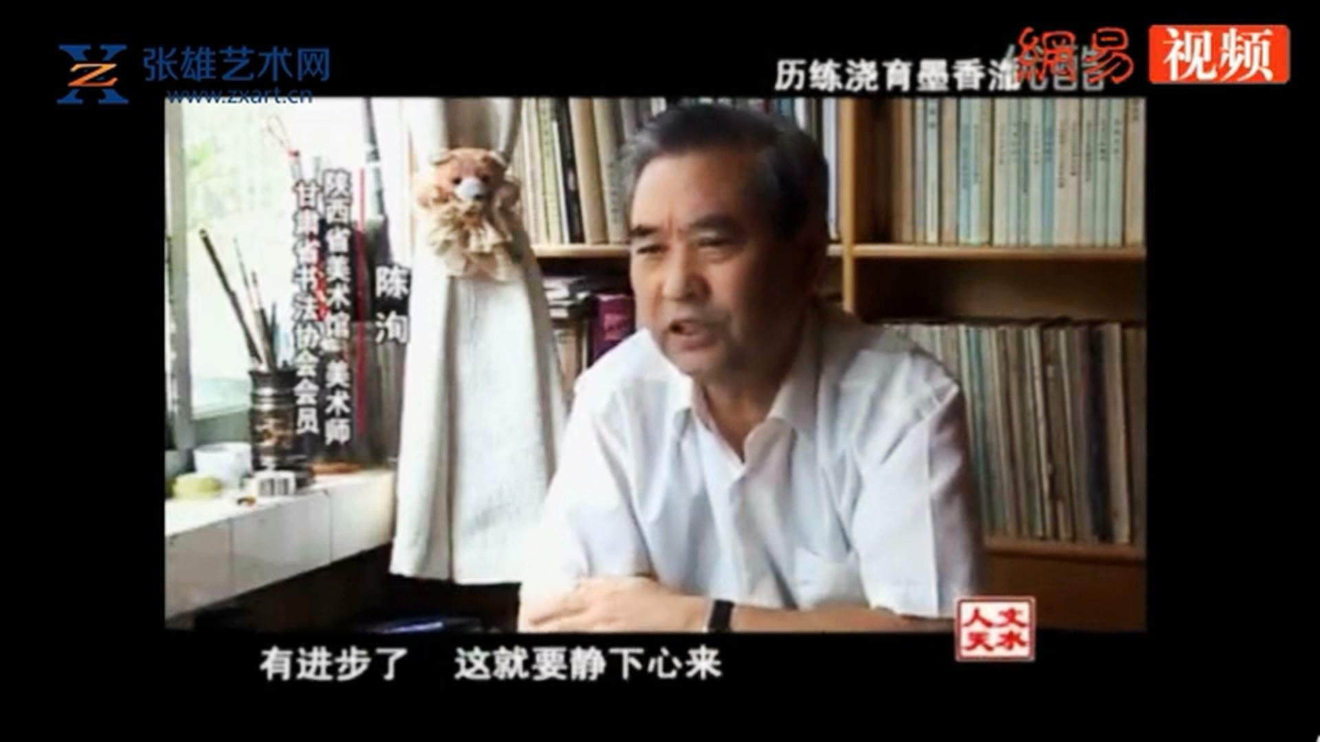 名家访谈 | 建国70周年艺术领军人物展播——陈洵