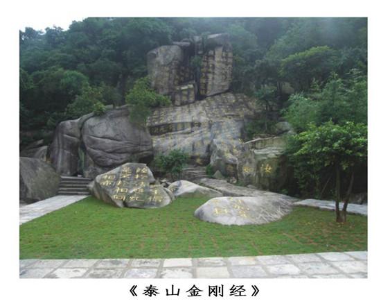 中华汉文苑:中国历代书法史刻石