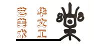 华文工艺美术