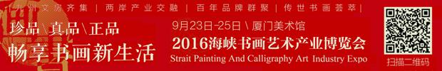海峡书画艺术产业协会