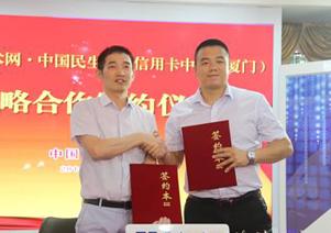 本网与中国民生银行信用卡中心结盟