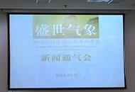 2016厦门全国工笔画双年展新闻通气会