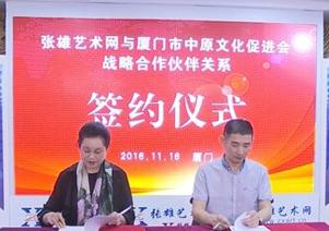 本网与厦门中原文化促进会结盟