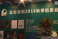 北京保利2016秋季拍卖会即将举槌开拍