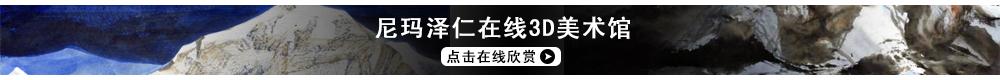 尼玛泽仁3D书画馆