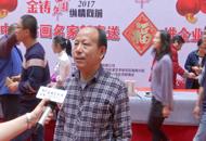 中国书画家 王安平
