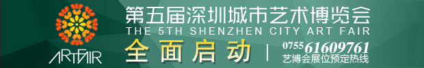 第五届深圳城市艺术博览会全面启动