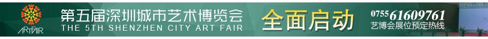 第五届深圳城市艺术博览会正式启动