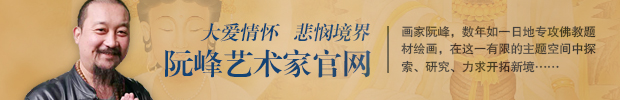 阮峰官方网站