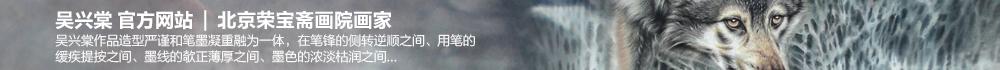吴兴棠官方网站