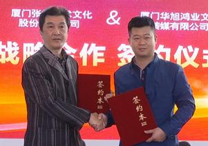 张雄艺术网与华旭鸿业文化传媒结盟