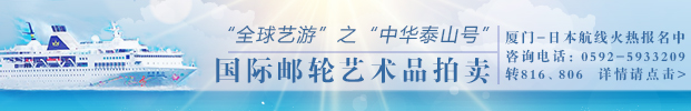"""""""全球艺游""""之""""中华泰山号""""国际邮轮艺术品拍卖"""