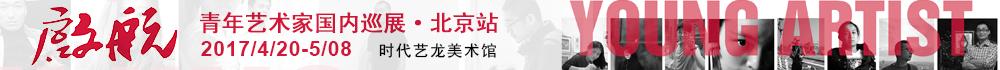 """时代艺龙美术馆推出""""青年艺术+""""青年艺术家推广计划国内巡展"""
