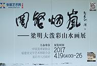 """梁明大泼彩山水画展""""全明星""""阵容开幕"""