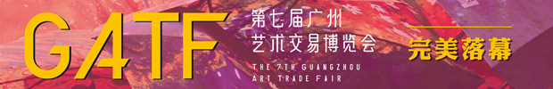 广州国际艺术博览会