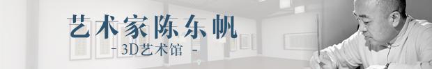 陈东帆3D艺术馆
