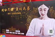 菩提·莎 禅修瑜伽会馆在中国宋庄艺术区盛大开业
