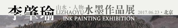 李肇瑜水墨作品展将在北京伯揆美术馆举办